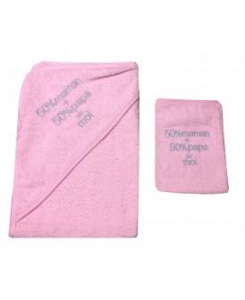 Parure de bain rose 2 pièces